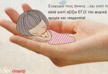 Η πιο γλυκιά εκδίκηση είναι η συγχώρεση..