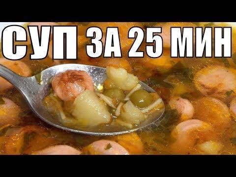 (145) АППЕТИТНЫЙ ВКУСНЫЙ СУП за 20 минут, но быстро заканчивается - YouTube