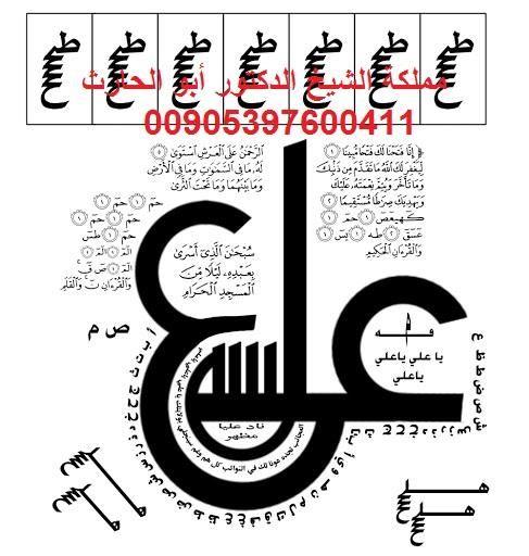طلسم الامام علي Calligraphy Lessons Islam Facts Pdf Books Reading