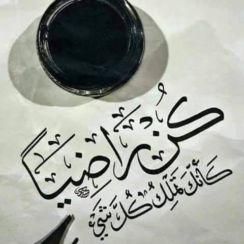 Pin By Ibrahim Iraq On كلمات من القلب الى القلب In 2021 Words Heart