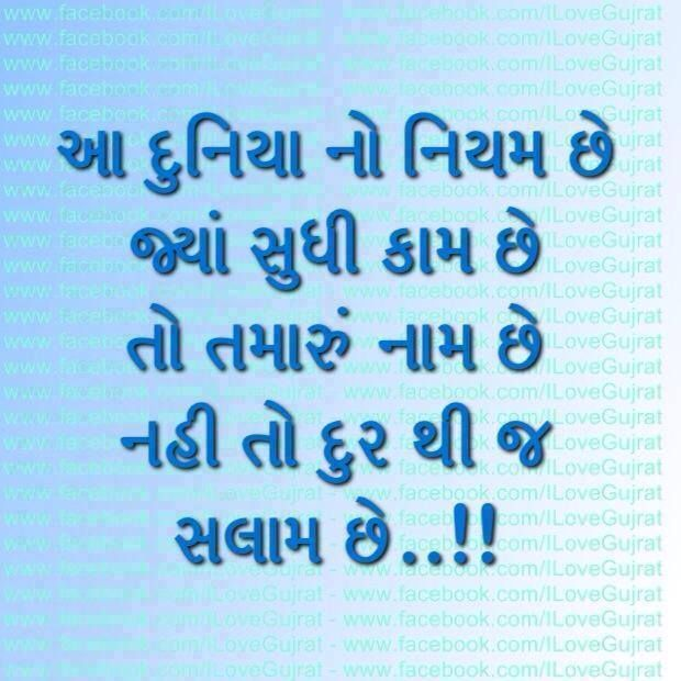 Best 26 Gujarati Quotes Images On Pinterest