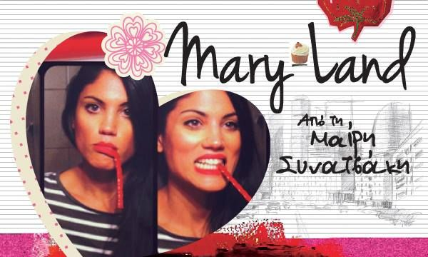 MARY-LAND <3 blog μαιρης <3