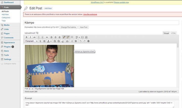 λεπτομερως ολα τα  βηματα για επεξεργασια αρθρου στο wordpress...
