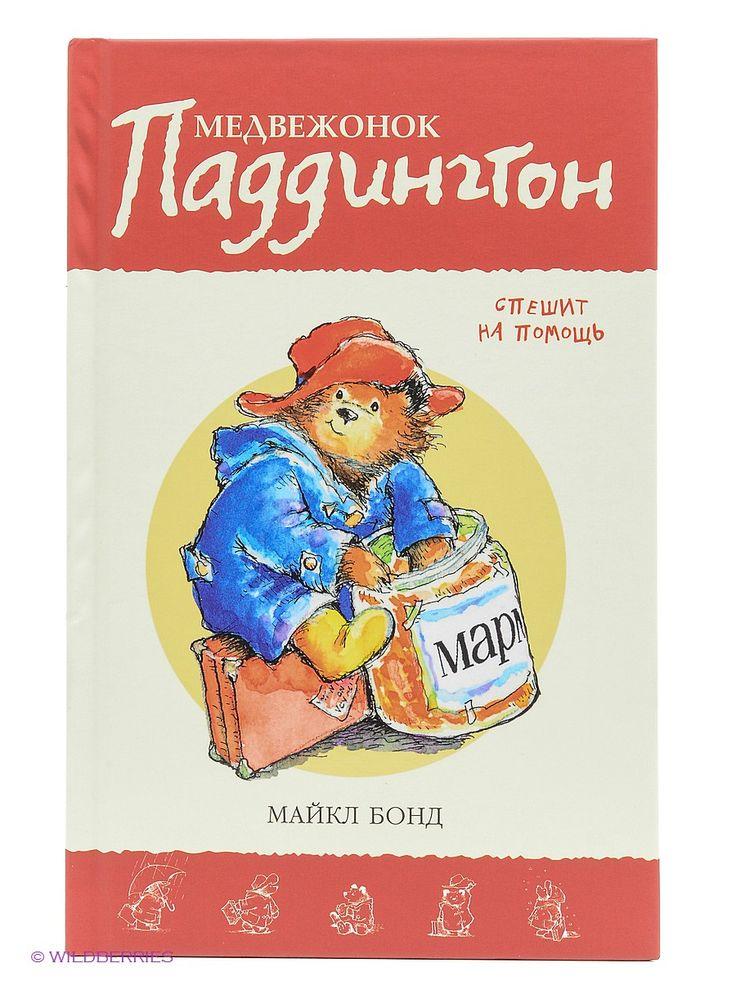 Азбука Медвежонок Паддингтон спешит на помощь. Книга 3