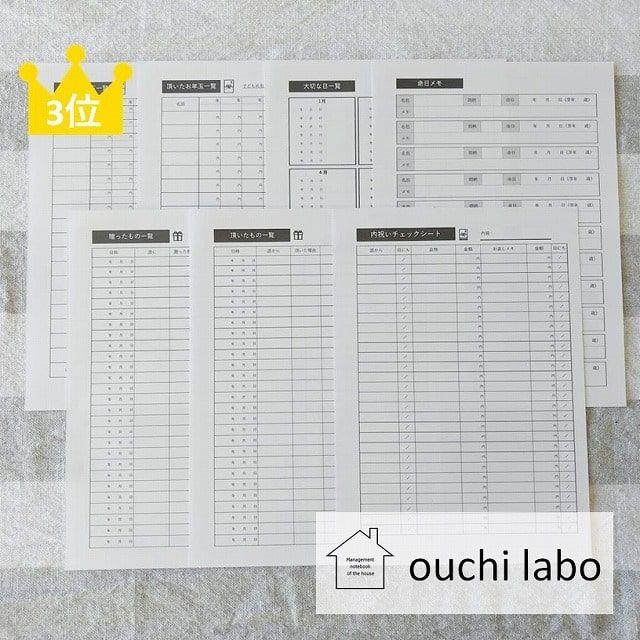 家計簿販売 ノートテンプレート 家計簿 テンプレート 家計簿