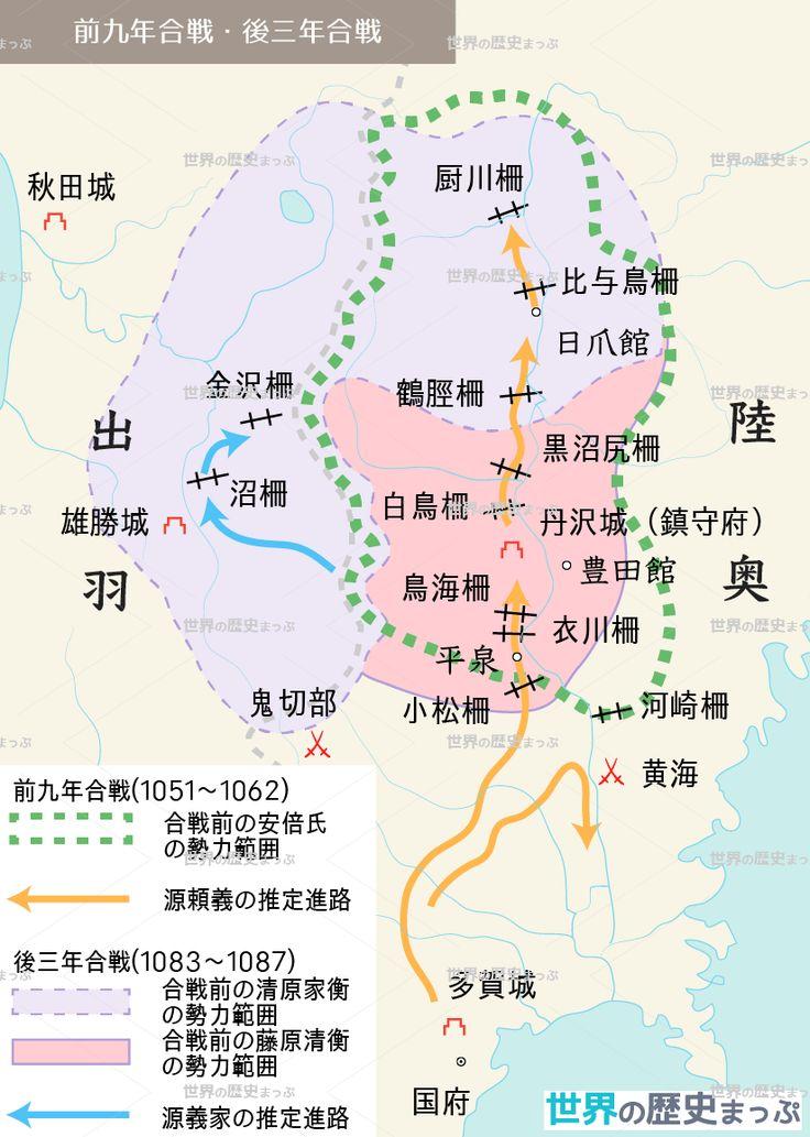 前九年合戦・後三年合戦地図 - 世界の歴史まっぷ #日本史 #歴史地図 #源頼義 #前九年合戦 #後三年合戦