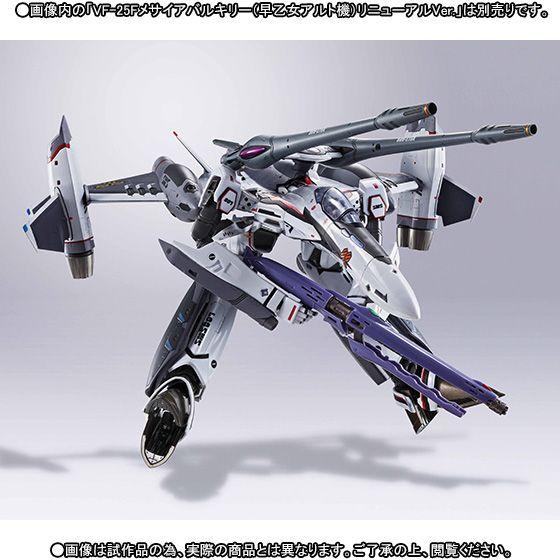 DX超合金 VF-25Fメサイアバルキリー(早乙女アルト機)リニューアルVer.用トルネードパーツ | プレミアムバンダイ | バンダイ公式通販サイト