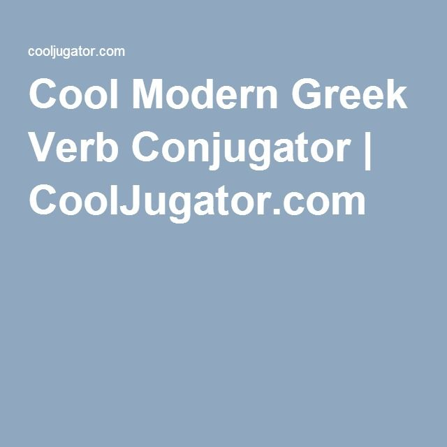 Cool Modern Greek Verb Conjugator | CoolJugator.com