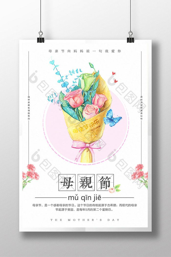 Aesthetic Art Flowers Fresh Thanksgiving Mother Poster Mothersday Design Template Designer Blogger Pi Templates Graphic Design Resources Poster Template
