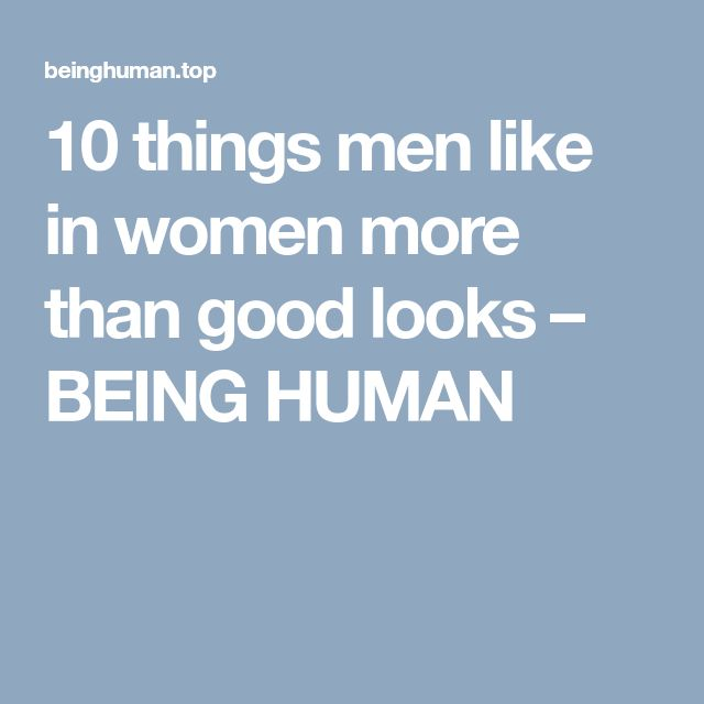 10 things men like in women more than good looks – BEING HUMAN