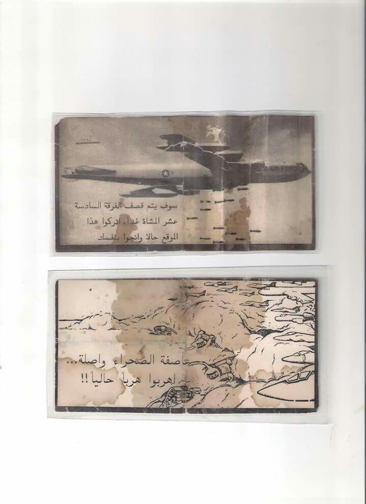Leaflet that thrown on the  Iraqi army during operation desert storm 1991 ..thrown on the 16th division Iraqi army
