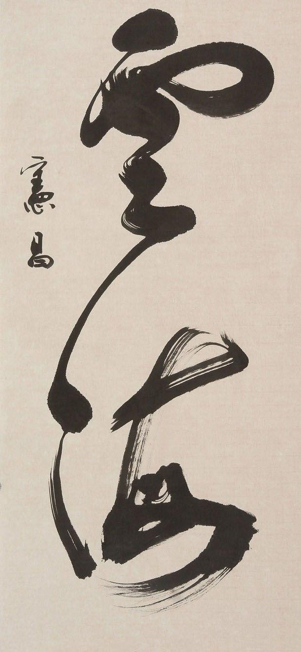 Calligraphy by Yan Gongda