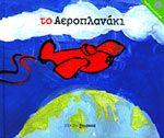Το βιβλίο αυτό, με το CD που το συνοδεύει, είναι αποτέλεσμα ομαδικής δουλειάς μαθητών όλων των τάξεων του Δημοτικού Σχολείου των Μακεδονικών Εκπαιδευτηρίων Θεσσαλονίκης. Τα παραμύθια, τα ποιήματα, οι ζωγραφιές, οι μελοποιημένοι στίχοι και οι μουσικές επενδύσεις που περιέχει, αναδεικνύουν με εντυπωσιακό τρόπο τις εκφραστικές δυνατότητες των παιδιών, όταν παρέχονται σ
