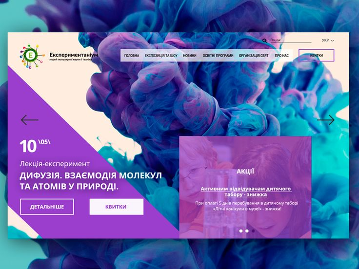 Museum of Popular Science | Web UI by Yara Nova