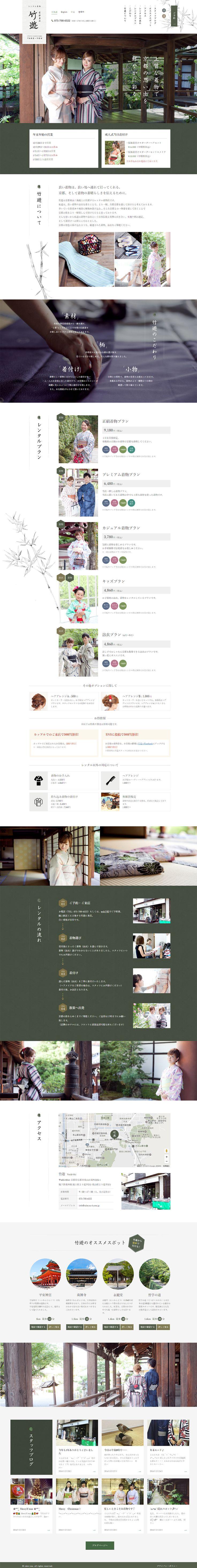 京都レンタル着物|WEBデザイナーさん必見!ランディングページのデザイン参考に(シンプル系)