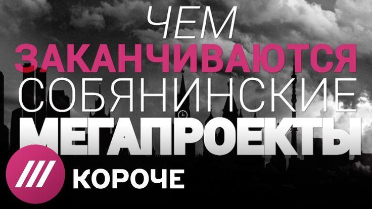 Как заканчиваются мегапроекты Собянина: четыре истории