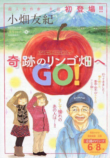 『奇跡のリンゴ畑へGO!』