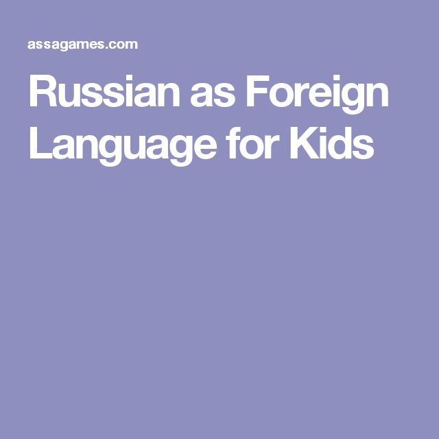 Russian as Foreign Language for Kids