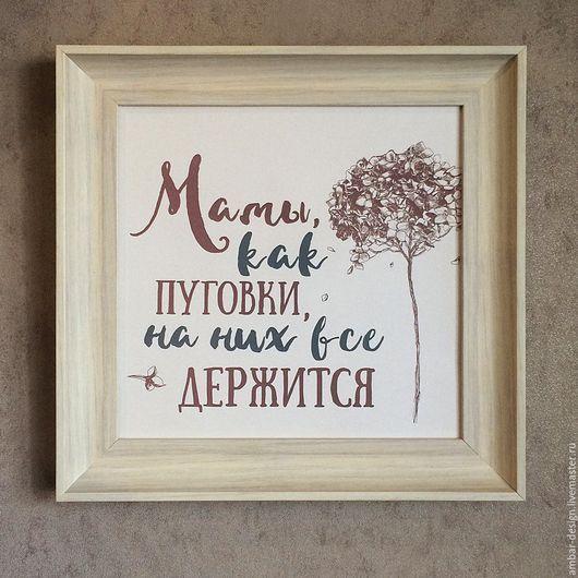 Интерьерные слова ручной работы. Ярмарка Мастеров - ручная работа. Купить Мамы как пуговки на них все держится. Handmade. Подарок для мамы