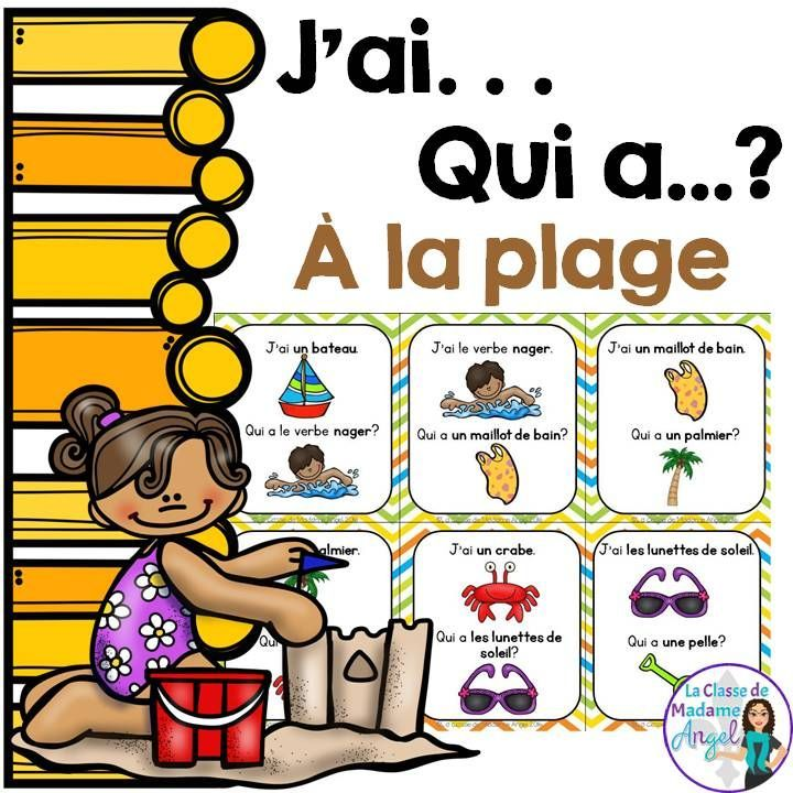 L'été!  Voici le jeu J'ai . . . qui a . . .  Great game to practice beach and summertime vocabulary in French!
