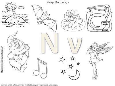 Ασπρόμαυρες καρτέλες φωνολογικής ενημερότητας για την αλφαβήτα (δεύτερο μέρος)