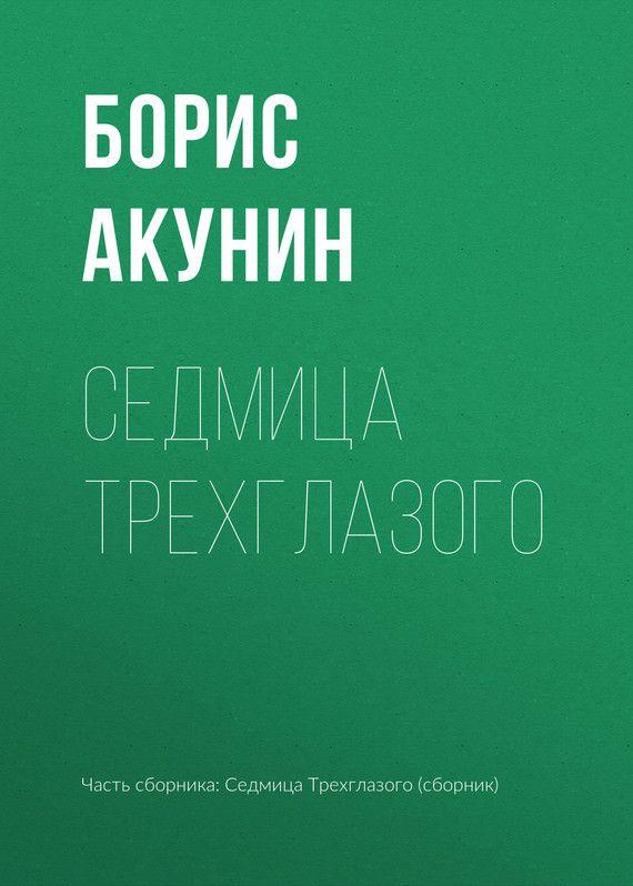 Магазин книг: Седмица Трехглазого Бориса Акунина. Сумма: 249.00 руб.