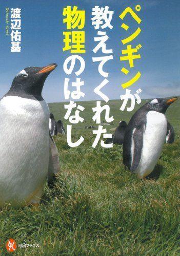 ペンギンが教えてくれた 物理のはなし (河出ブックス) 渡辺 佑基, http://www.amazon.co.jp/dp/4309624707/ref=cm_sw_r_pi_dp_tzGHtb1DNYZC2