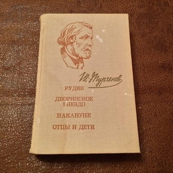 1972/Turgenev/4 story/Vintage book/Soviet от USSRVintageShopUSSR