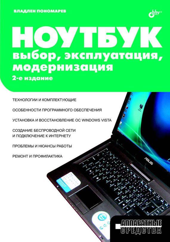 Ноутбук. Выбор, эксплуатация, модернизация #журнал, #чтение, #детскиекниги, #любовныйроман, #юмор