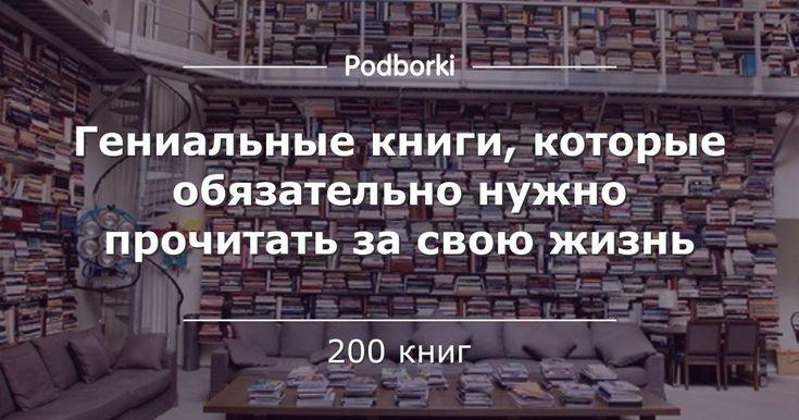 Гениальные книги, которые обязательно нужно прочитать за свою жизнь