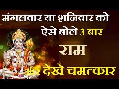 मंगलवार या शनिवार को ऐसे बोले 3 बार राम और देखे चमत्कार Astrology in Hindi