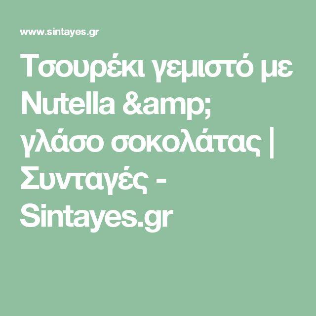 Τσουρέκι γεμιστό με Nutella & γλάσο σοκολάτας | Συνταγές - Sintayes.gr