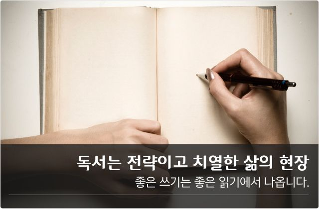좋은 글쓰기의 기본은 많이 쓰는 연습보다, 책 읽기에 있습니다.