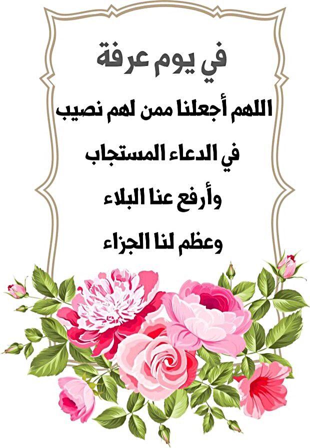 Pin By عيون الإمارات On يوم عرفة Islamic Quotes Lettering Letter Board