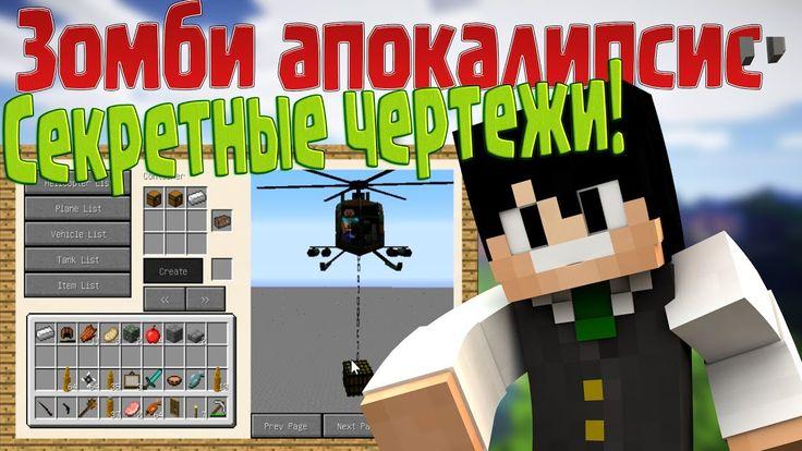 Зомби апокалипсис  - нашли чертежи! Сериал майнкрафт. Мультик Minecraft