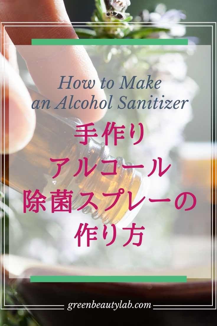 無水エタノールで手の消毒液をつくろう 手作りアルコール除菌スプレー