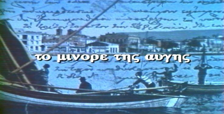 ΤΟ ΜΙΝΟΡΕ ΤΗΣ ΑΥΓΗΣ - ΕΠΕΙΣΟΔΙΟ 26ο - HD