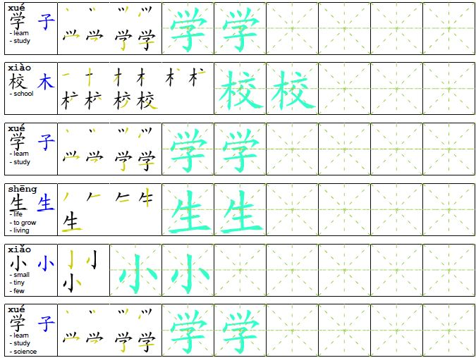 Printables Chinese Worksheets 1000 images about chinese characters worksheets for kids on arch character flashcard maker writing exercise sheets
