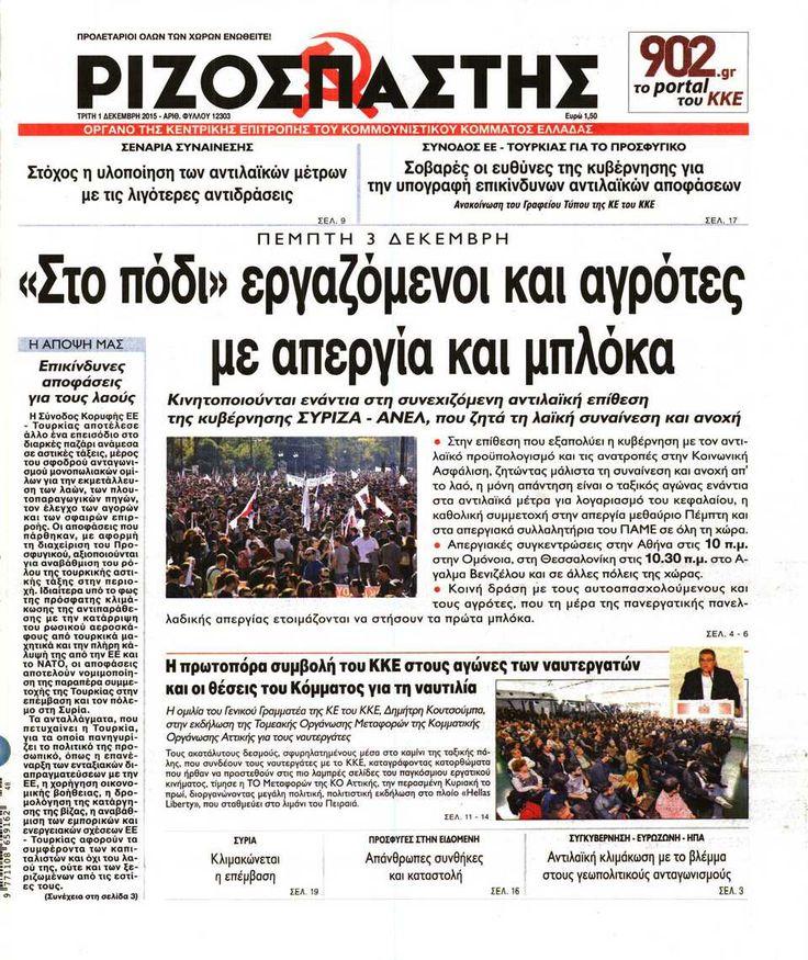 Εφημερίδα ΡΙΖΟΣΠΑΣΤΗΣ - Τρίτη, 01 Δεκεμβρίου 2015