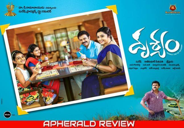 Drushyam Review | LIVE UPDATES | Drushyam Rating | Drushyam Movie First Look | Drushyam Movie Review | Drushyam Movie Rating | Drushyam Telugu Movie Review | Drushyam Movie Story, Cast