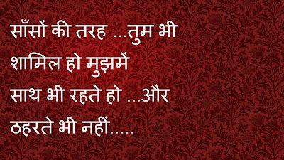 Shayari Hi Shayari: love quotes in hindi with images
