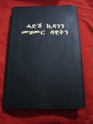The New Testament and Psalms in Tigrigna language / Large Print Tigrinya Eritrea