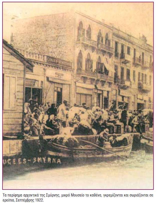 Greek refugees clamouring to escape Smyrna, September 1922. Κάπου μεσα στο πλήθος που προσπαθούσε να σωθεί ήταν και η μαμά μου 2 ετών τότε με την γιαγιά της Ευανθία ('εχασε τους γονείς της στήν καταστροφή). Ετσι κατατρεγμένοι απ όλους έφτασαν στην Ελλάδα (πρώτα στον Πειραιά) και μετά ξεκίνησε η ταλαιπωρία τους περιπλανώμενοι για 2 χρόνια μέχρι να φτάσουν τελικά στη Θεσσαλονίκη την φτωχομάννα.