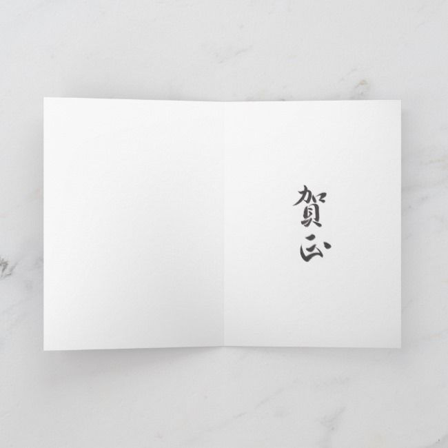 Happy New Year In Japanese Holiday Card Zazzle Com Japanese Holidays Happy New Year Typography Holiday Design Card