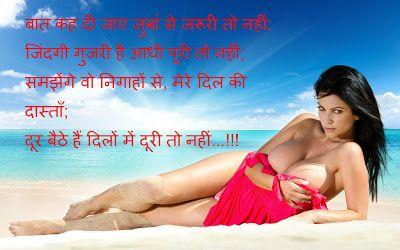 Images hi images shayari : Romantic Hindi Shayari hd image hot girl