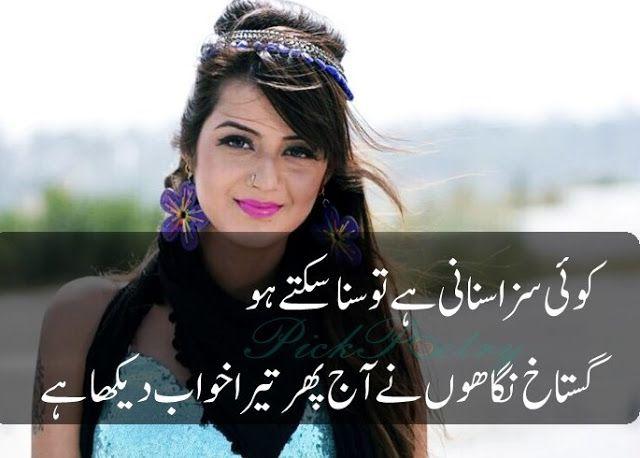 Piyar Mohabbat Shayari Love Poetry Pics Sms Poetry