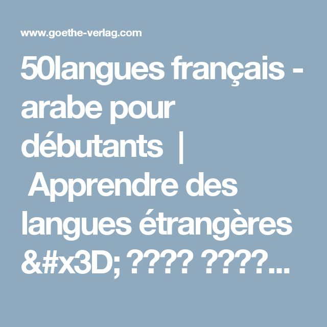 50langues français - arabe pour débutants | Apprendre des langues étrangères = تعلم اللغات الأجنبية |