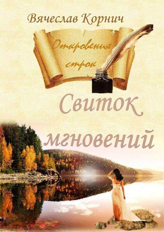 Свиток мгновений. Откровения строк #читай, #книги, #книгавдорогу, #литература, #журнал, #чтение
