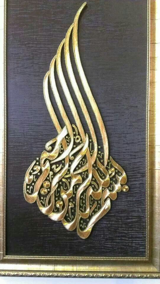 DesertRose,;,calligraphy art,;, Bismillah ArRahman ArRaheem ,;,