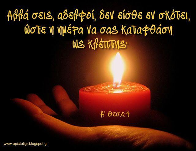 επιστολή: είναι δίκαιον ενώπιον του Θεού να ανταποδώση θλίψι...